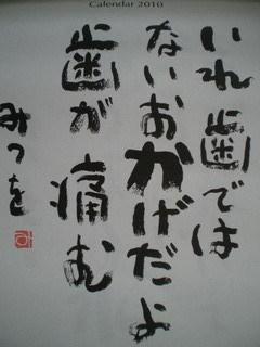 相田みつを氏4月.jpg