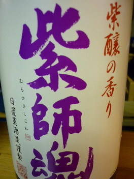 紫師魂.jpg